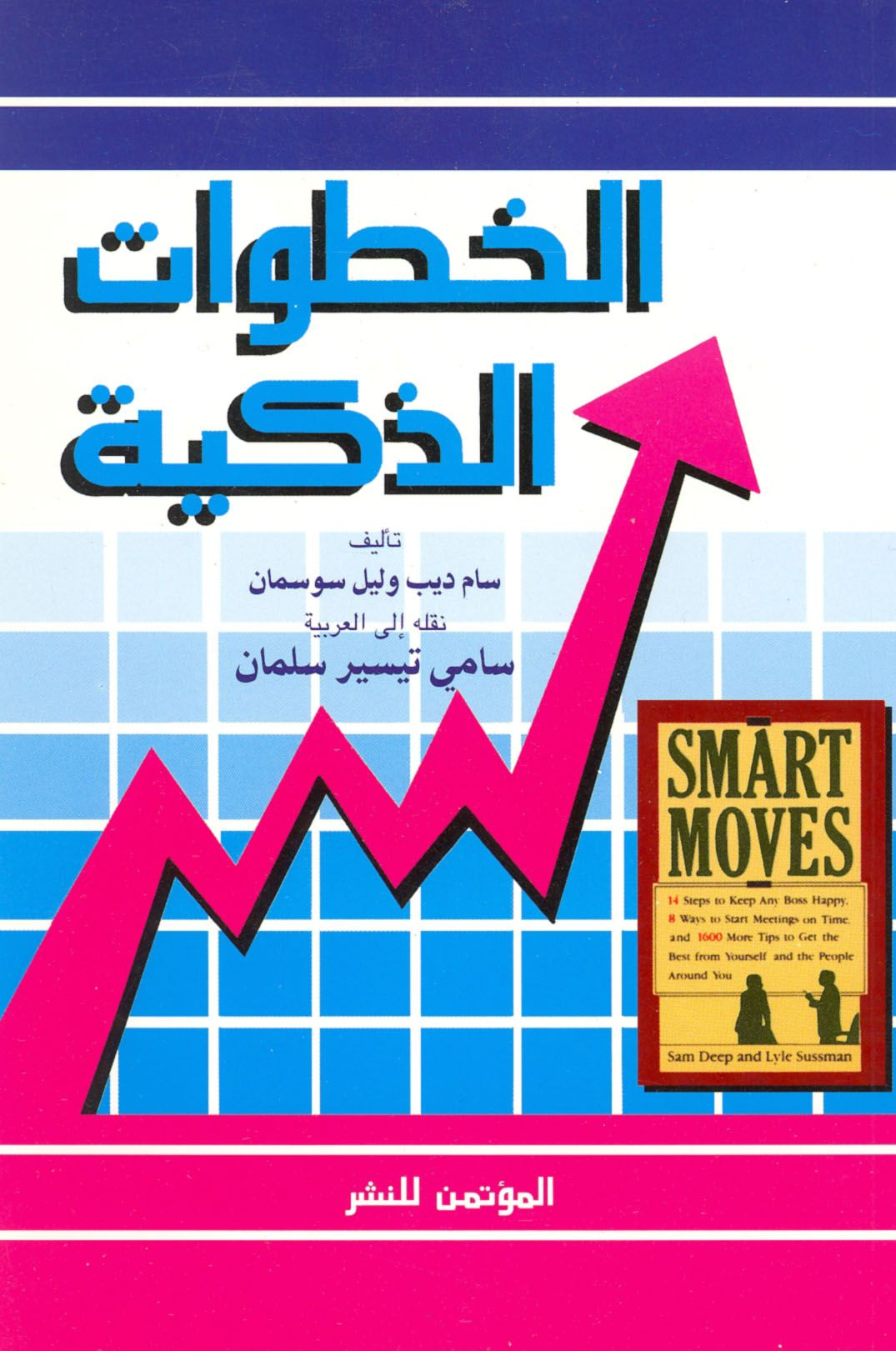 تحميل كتاب الخطوات الذكية Pdf تاليف سام ديب وليل سوسمان Pdf Books Download Books Pdf Books