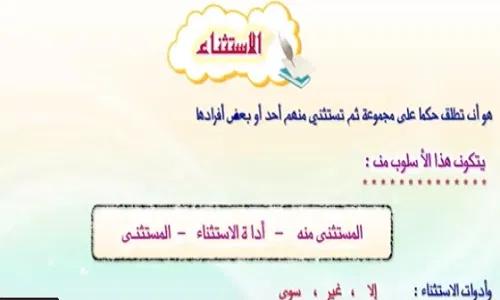 شرح درس أسلوب الاستثناء لغة عربية الصف الأول الثانوي نتعلم ببساطة Sis