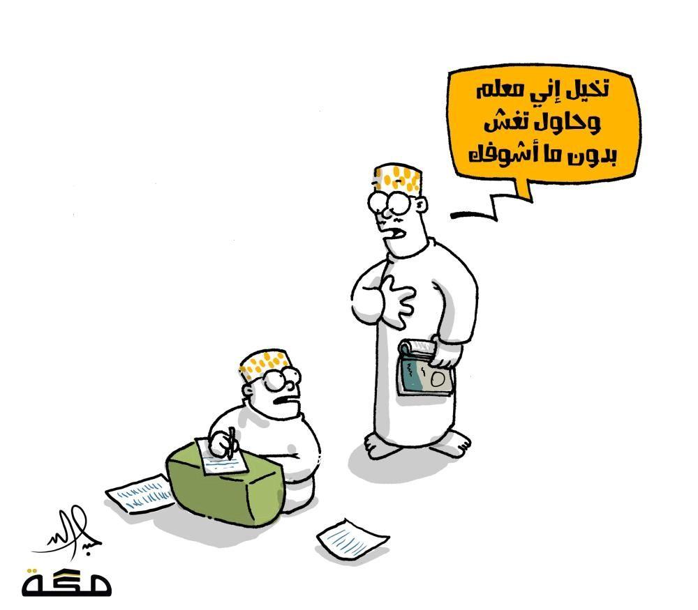 كاريكاتير كارتون صحيفة مكة الاختبارات الطلاب الغش Supportive Bart Simpson Comics
