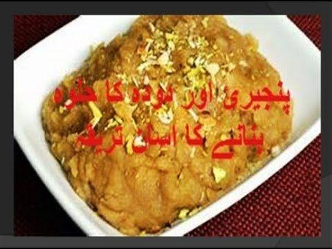 halwa panjeri or milk ka halwa پنجيرئ اور دودھ کا حلوھ tasty food kitc food yummy food on hebbar s kitchen halwa id=92318