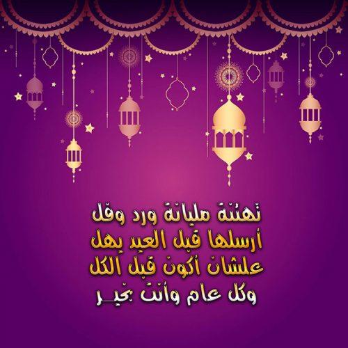 بطاقات عيد الفطر المصورة 2020 كروت تهنئة وبطاقات معايدة بعيد الفطر المبارك Eid Al Fitr Ceiling Lights Light Cards