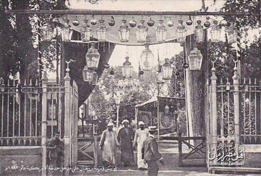 القاهرة فوانيس وزينة رمضان علي مدخل حديقة الازبكية عام 1893 م تقريبا Egypt History Old Egypt Egypt
