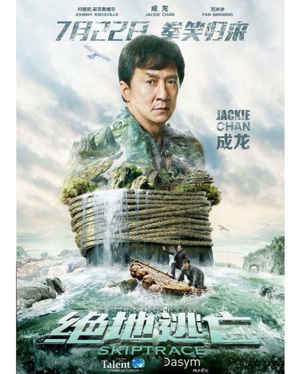 The King of Action Comedy is back!!! Jackie Chan in ...