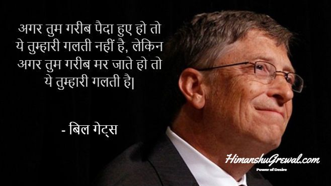 65 Inspirational Bill Gates Quotes In Hindi About Life Success