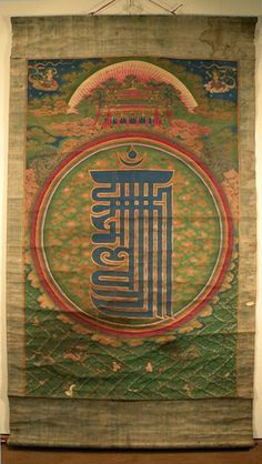 Thang Kha. Religious. The mantra of the All Powerful Ten. Painted on textile. Waddell