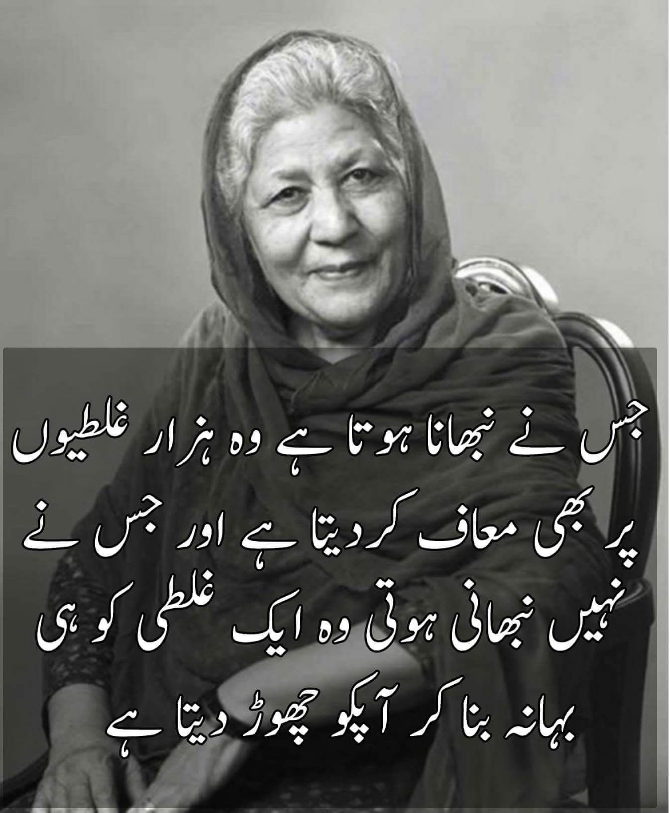 Bano Qudsia Dialogue Pin By Righteous On Quranic Heart Urdu Quotes Poetry Quotes