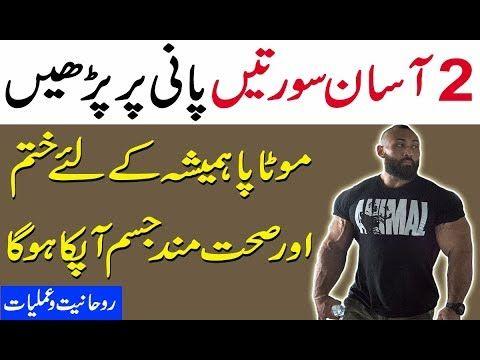 Wazifa to lose weight fast in urdu hindi islamic dua for weight wazifa to lose weight fast in urdu hindi islamic dua for weight loss weight ccuart Gallery