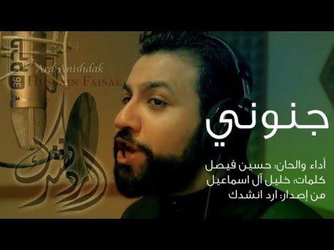 جنوني إصدار أرد انشدك حسين فيصل محرم 1436 Youtube Beliefs Best Mac Lipstick