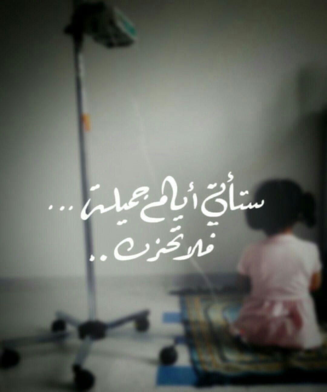 ستأتي أيام جميلة Morning Quotes Quotes Arabic Calligraphy