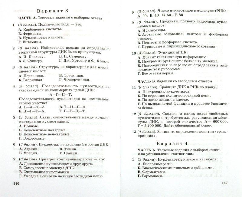 Гдз химия к сборнику габриелян, березкин 10 класс