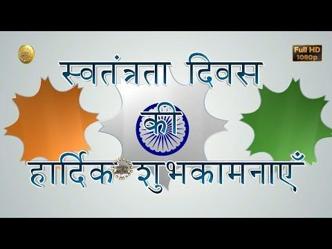 Happy Independence Day 2017wisheswhatsapp Videogreetings