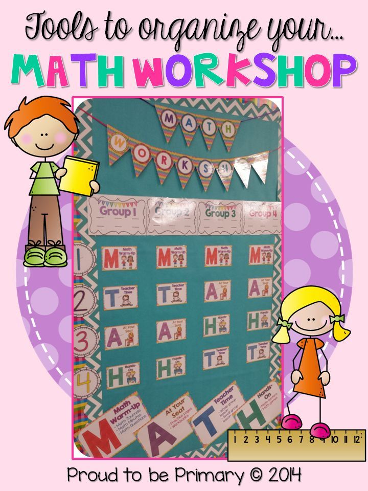 Tools to Organize Your Math Workshop | Tool kit, Math and Guided math