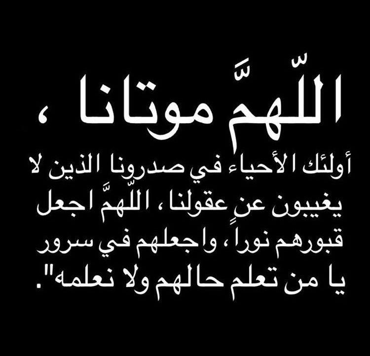 ابن خالي وأخو زوجتي والغالي على قلبي الحاج عزام جميل سويد في ذمة الله إنا لله وإنا إليه راجعون Wise Words Quotes Quran Quotes Love Quran Quotes
