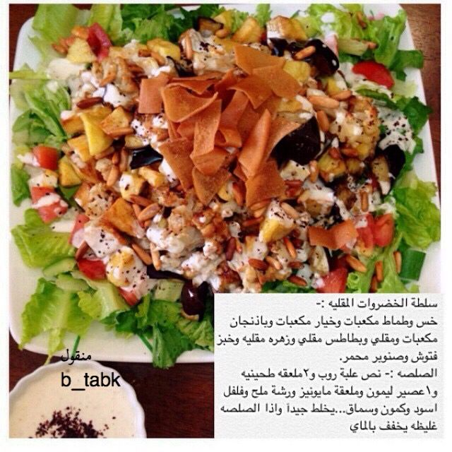 Noor Alghannam On Instagram سلطه الجرجير والباذنجانلذييييذه المقادير جرجير بقدونس عدس كشري مسلوق باذنجان مقل Layered Salad Recipes Ramadan Recipes Recipes