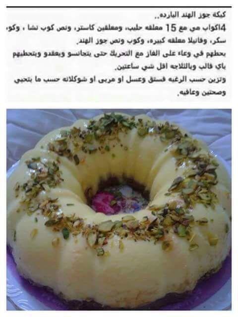 كيكة جوز الهند الباردة Arabic Sweets Recipes Nutritious Snacks Food