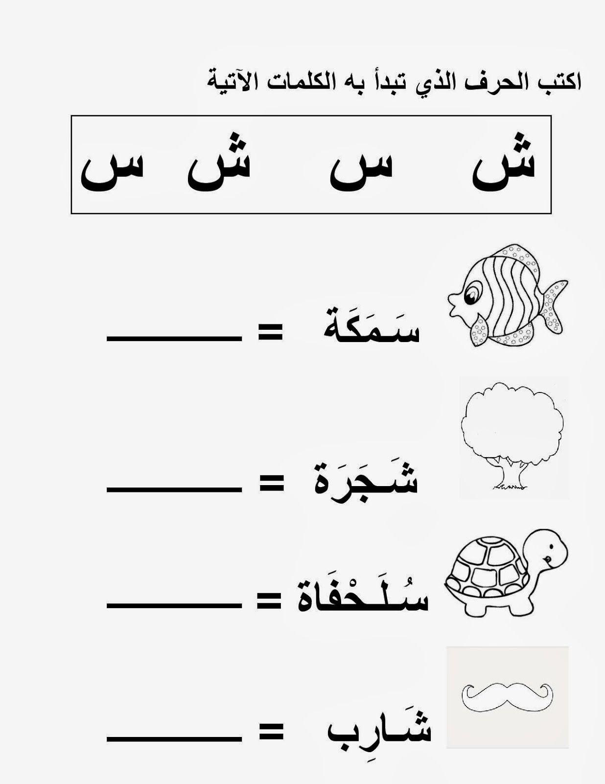Mikahaziq Alif Ba Ta Arabic Letters Worksheet For