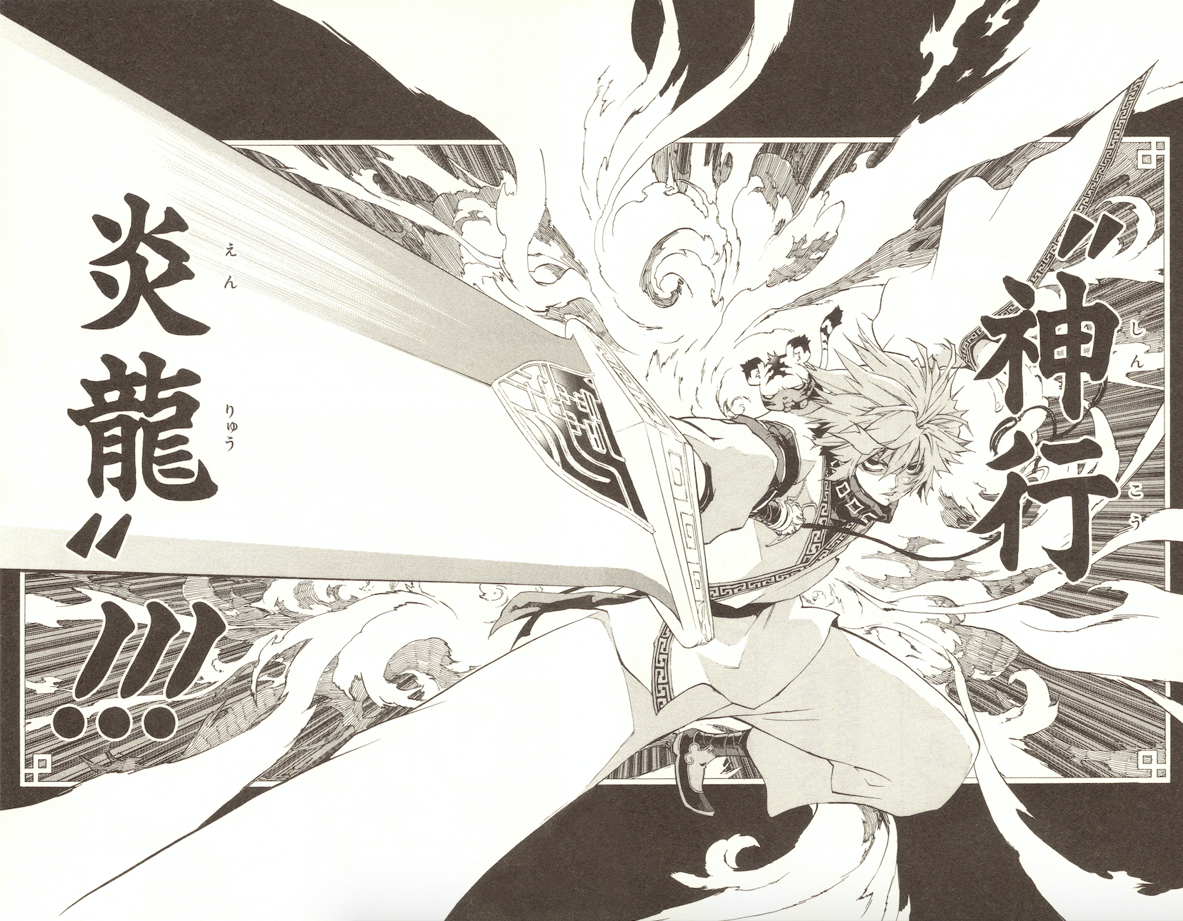 Akaboshi - Ibun Suikoden | aka...