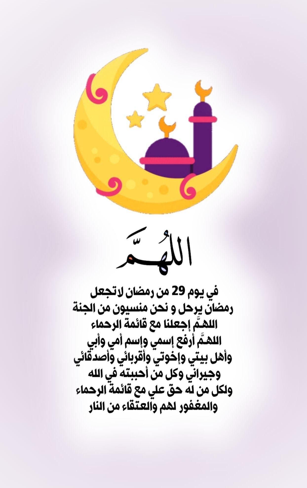 اللهـم في يوم ٢٩ من رمضان لاتجعل رمضان يرحل و نحن منسيون من الجنة اللهـم إجعلنا مع قائمة الرحماء Ramadan Day Ramadan Mubarak Wallpapers Ramadan Cards