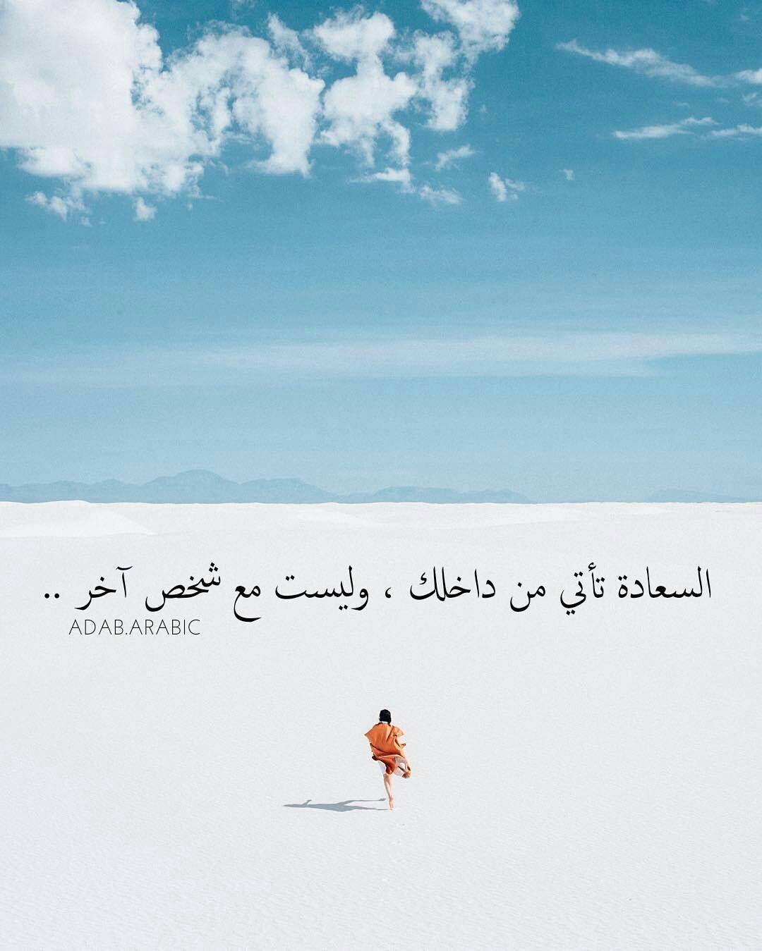 أدب عربي On Instagram ماهو رأيكم السعادة تأتي من داخلك وليست مع شخص آخر جون لينون My Pictures Feelings Words