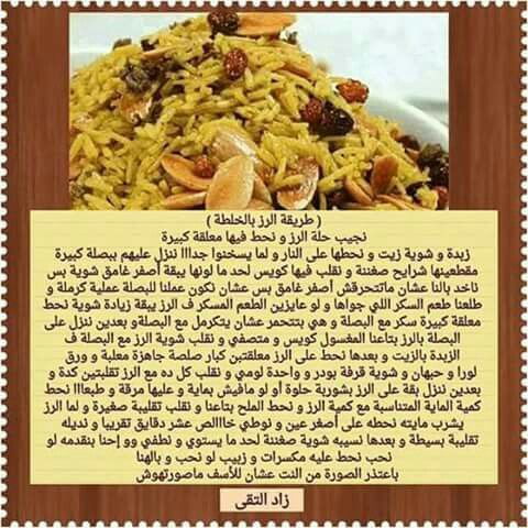 رز بالخلطه Food Cooking Chicken