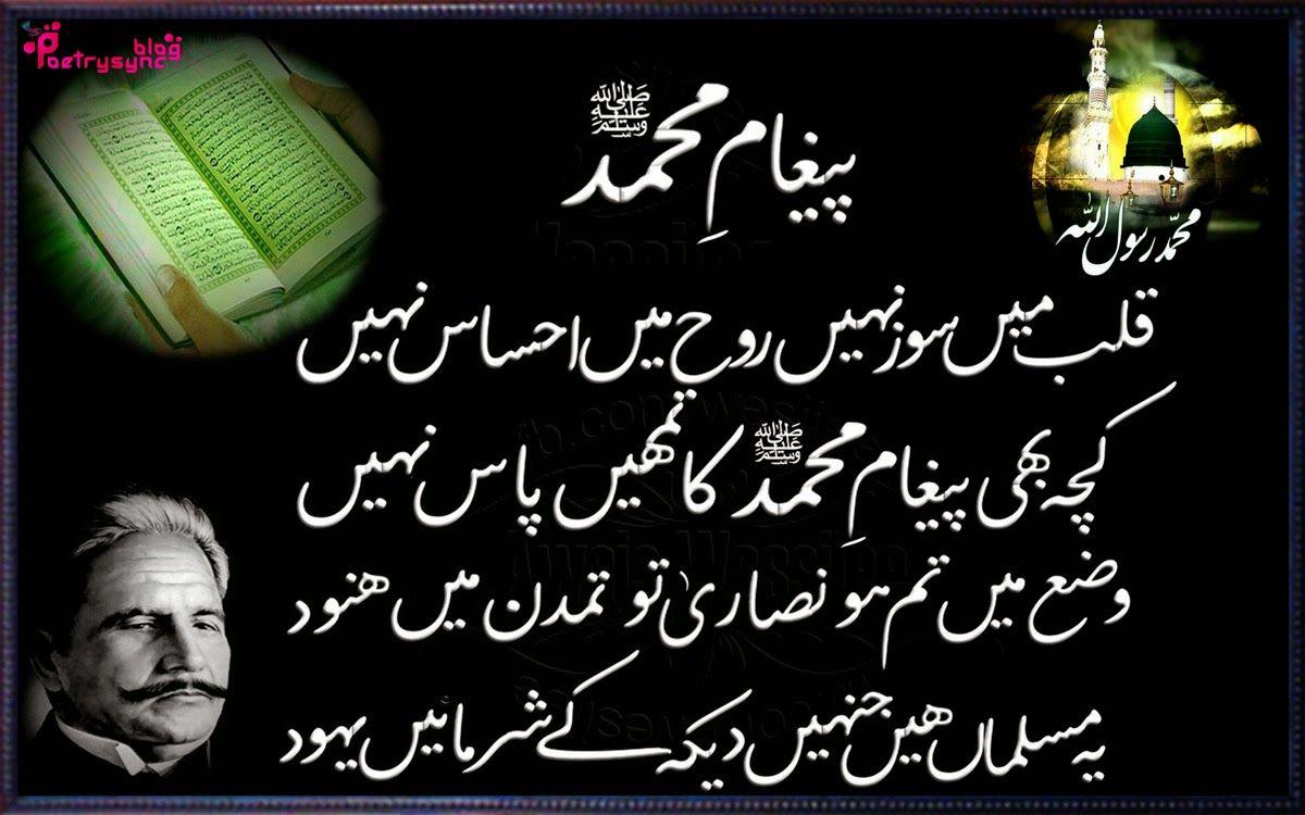 Allama iqbal poetry sky hd wallpaper all wallpapers - Wallpaper urdu poetry islamic ...