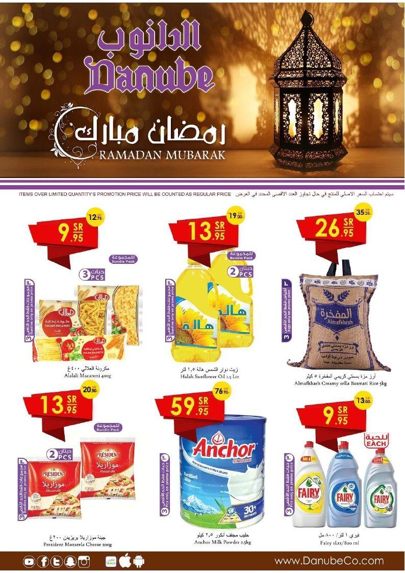عروض رمضان عروض الدانوب الرياض الاسبوعية الاربعاء 8 ابريل 2020 رمضان مبارك عروض اليوم Ramadan Pops Cereal Box Maggi