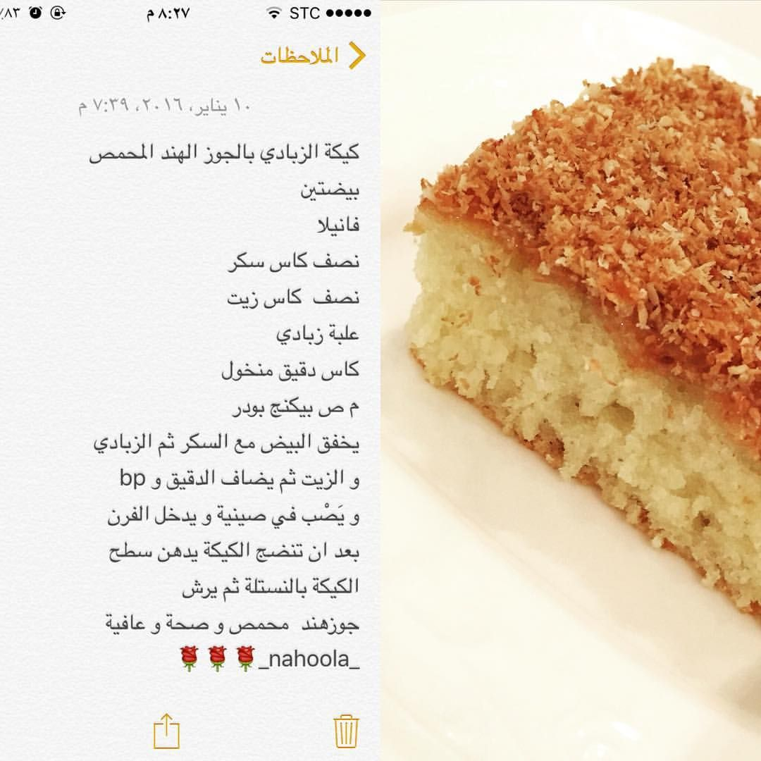 كيكة الزبادي بجوز الهند المحمص Yummy Food Dessert Save Food Food Dishes