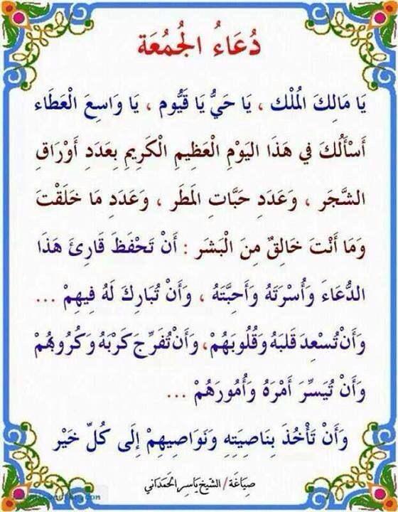 دعاء يوم الجمعة Islamic Love Quotes Quran Quotes Love Islamic Phrases