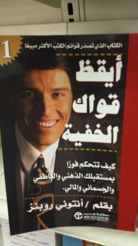 من اكثر الكتب مبيعا Pdf Books Reading Arabic Books Books