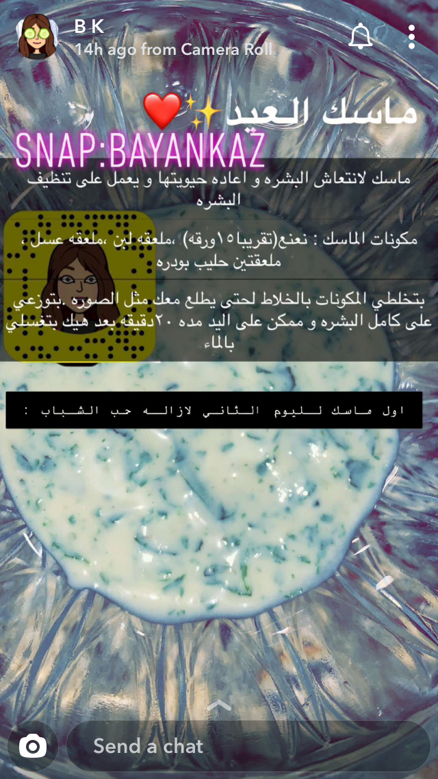 Pin By Noor Momani On Beauty Tips Natural Mask Beauty Hacks Skin Care