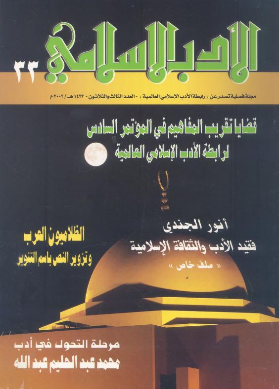 رابطة الادب الاسلامي مجلة الادب الاسلامي Free Download Borrow And Streaming Internet Archive Hard Hat