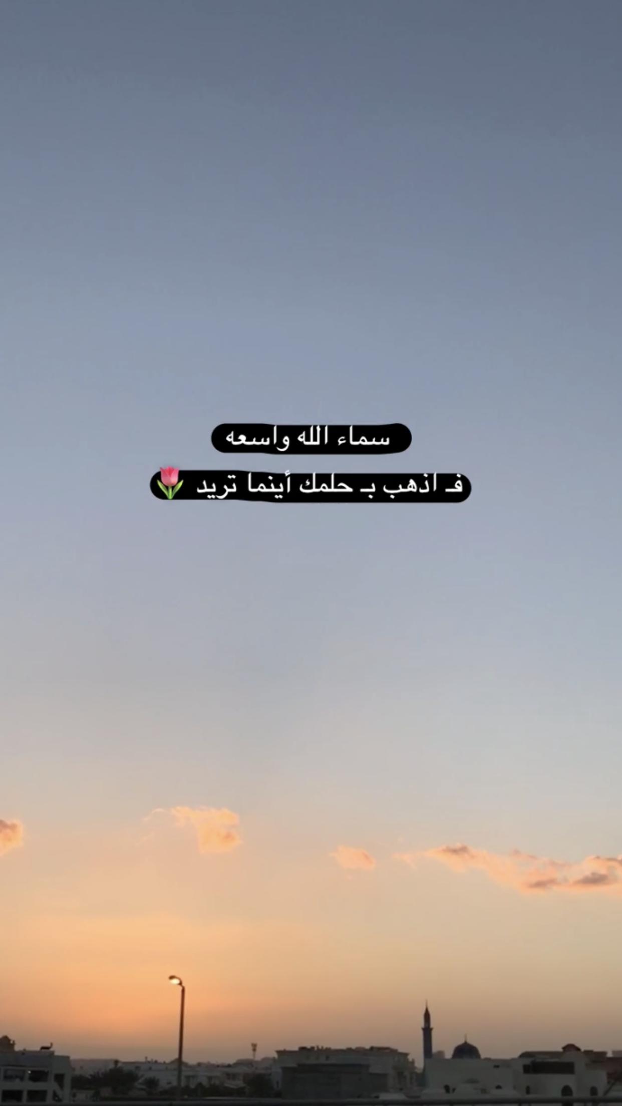همسة سماء الله واسعه فـ اذهب بـ حلمك أينما تريد تصويري تصويري سناب تصميمي تصمي Quotes About Photography Beautiful Arabic Words Sky And Clouds