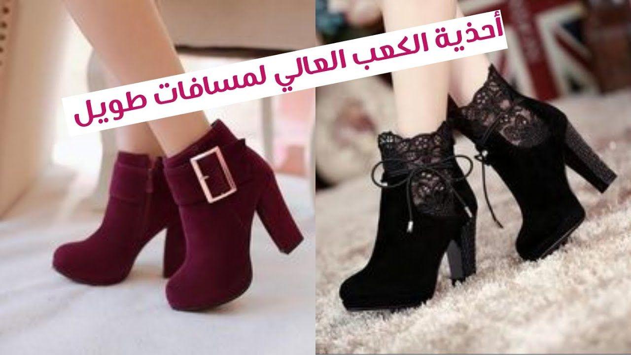 موضة 2020 أحدث موديلات أحذية كعب عالي أحذية أنيقة ورائعة Boots Fashion Heels