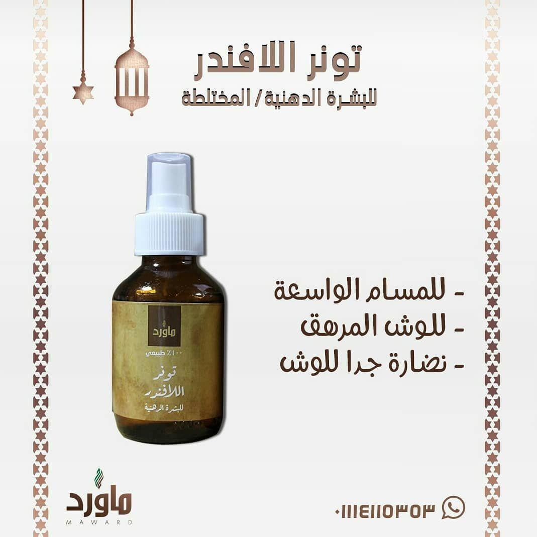 تونر اللافندر من ماورد ممتازة لنضارة البشرة لمسام الواسعة للوش المرهق للبشرة الدهنية تونر اللافندر من ماورد Hand Soap Bottle Soap Bottle Soap