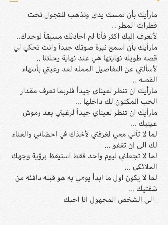 Pin By Dana On اقتباسات Beautiful Arabic Words Arabic Love Quotes Photo Quotes