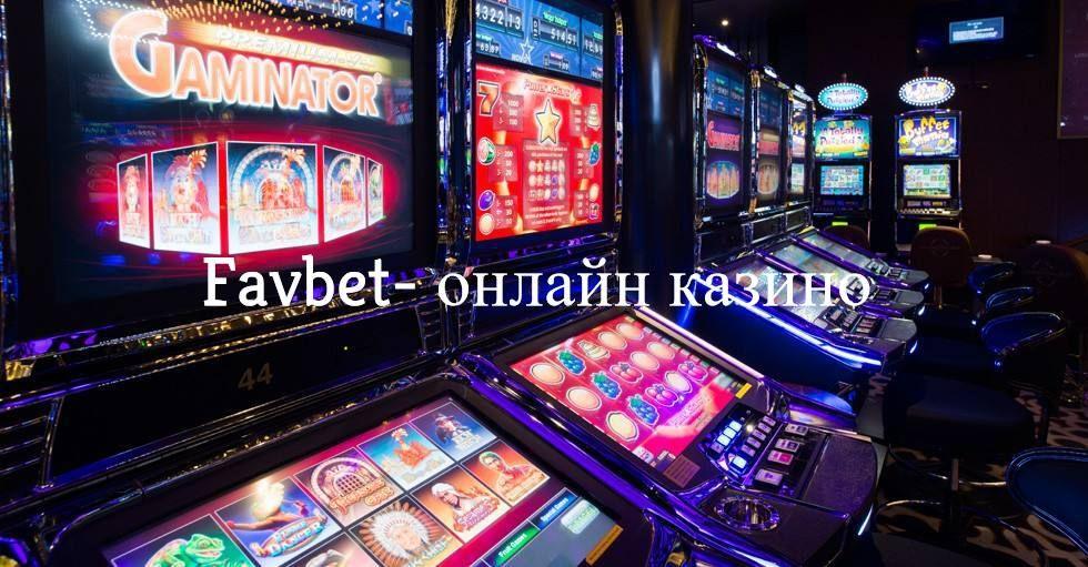 Играй игри казино б у рулетка казино