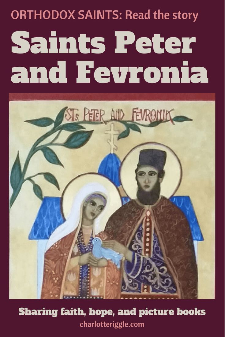 How does prayer help Peter and Fevronia