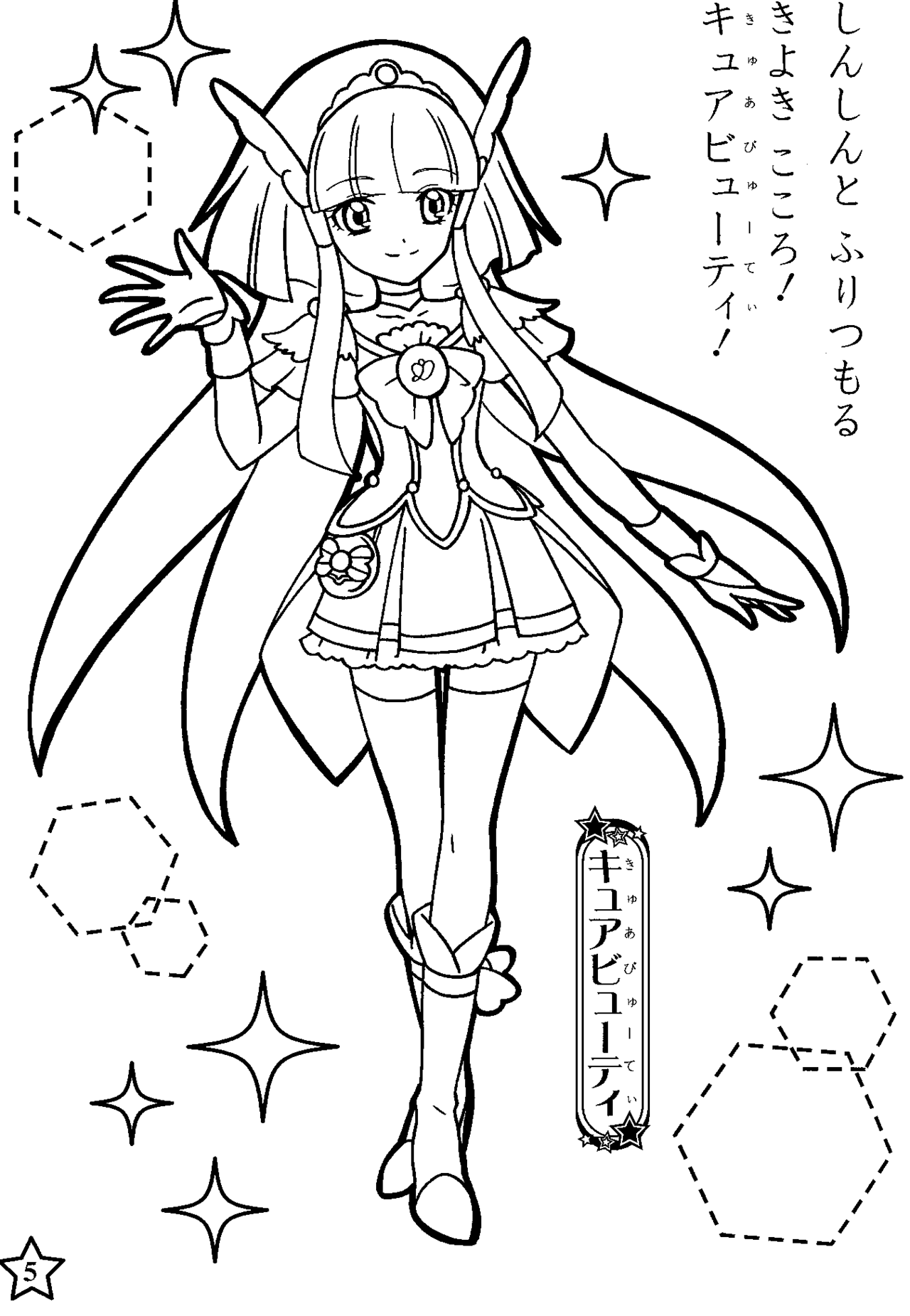 Pretty Cure Coloring Pages Google Search Coloring Pages