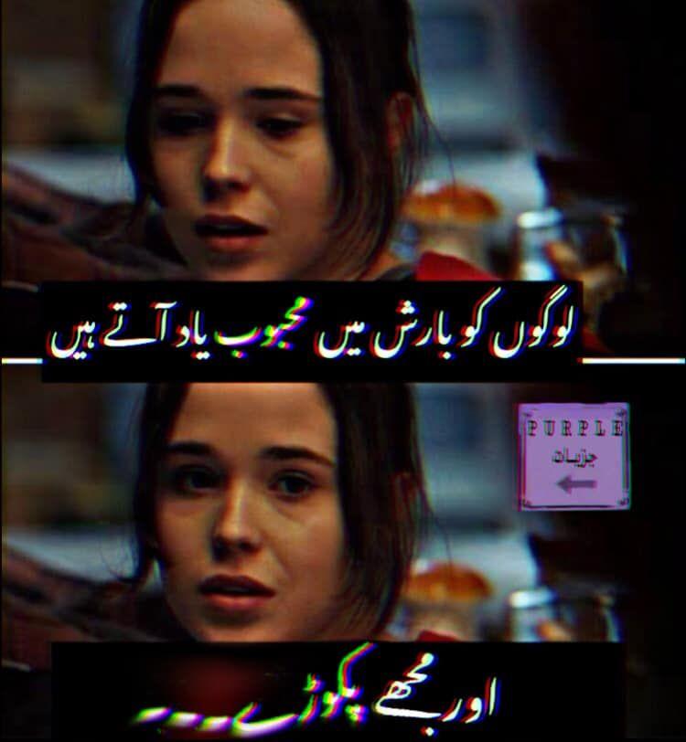 Pin By Zɹno On Phir جذبات Urdu Funny Quotes Very Funny Jokes Funny Words