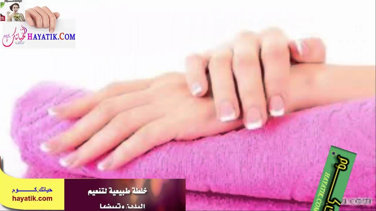 خلطات تبيض خلطة طبيعية لتنعيم اليدين وتبيضها خلطات تبييض خلطه لتبيض اليدين تفتيح اليدين
