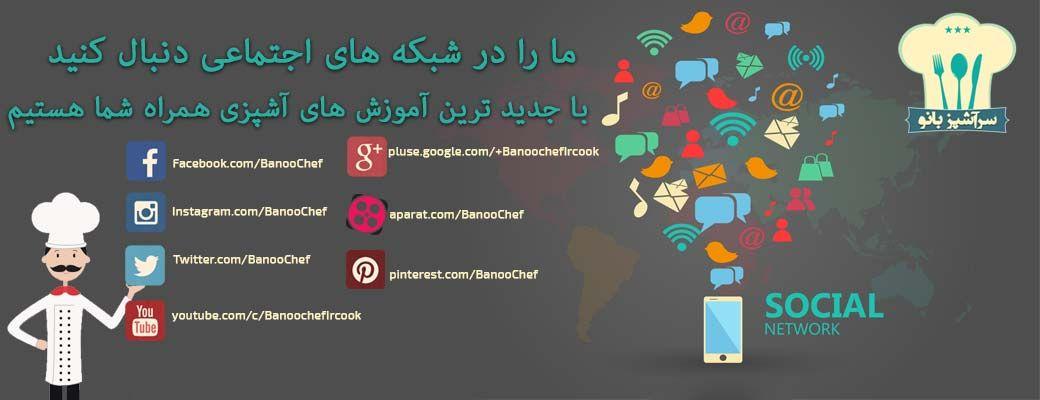 Banoochef سرآشپز بانو Desktop Screenshot