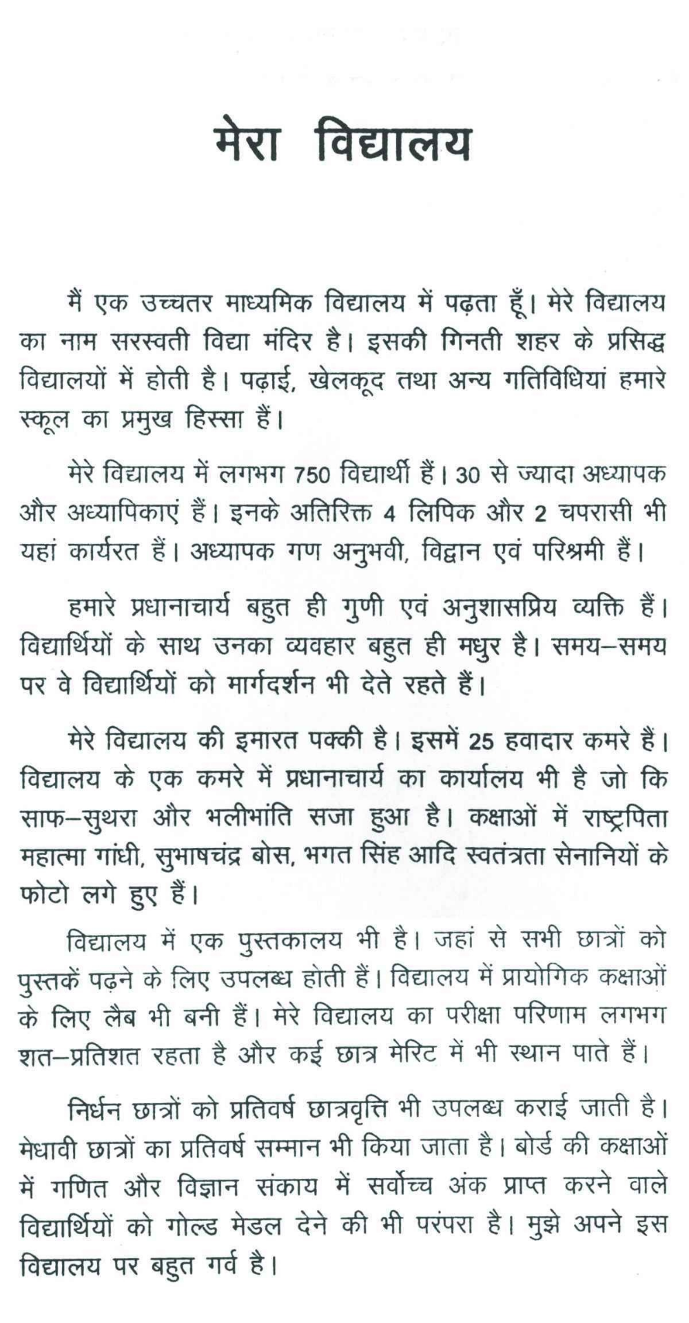 About School In Hindi Google Search Expository Essay Argumentative Essay Math Homework Help