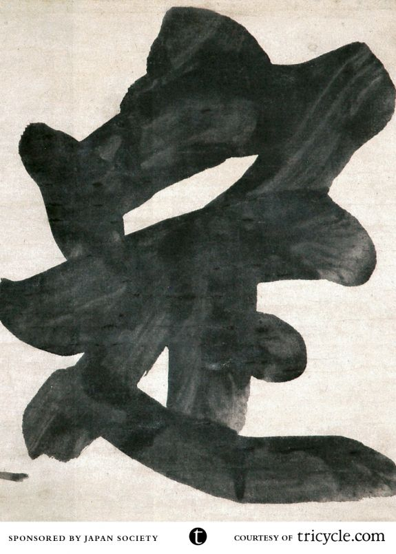 Stability—               The ability to stop is the ultimate virtue.               Knowing how to stop results in stability     Calligraphy by Hakuin