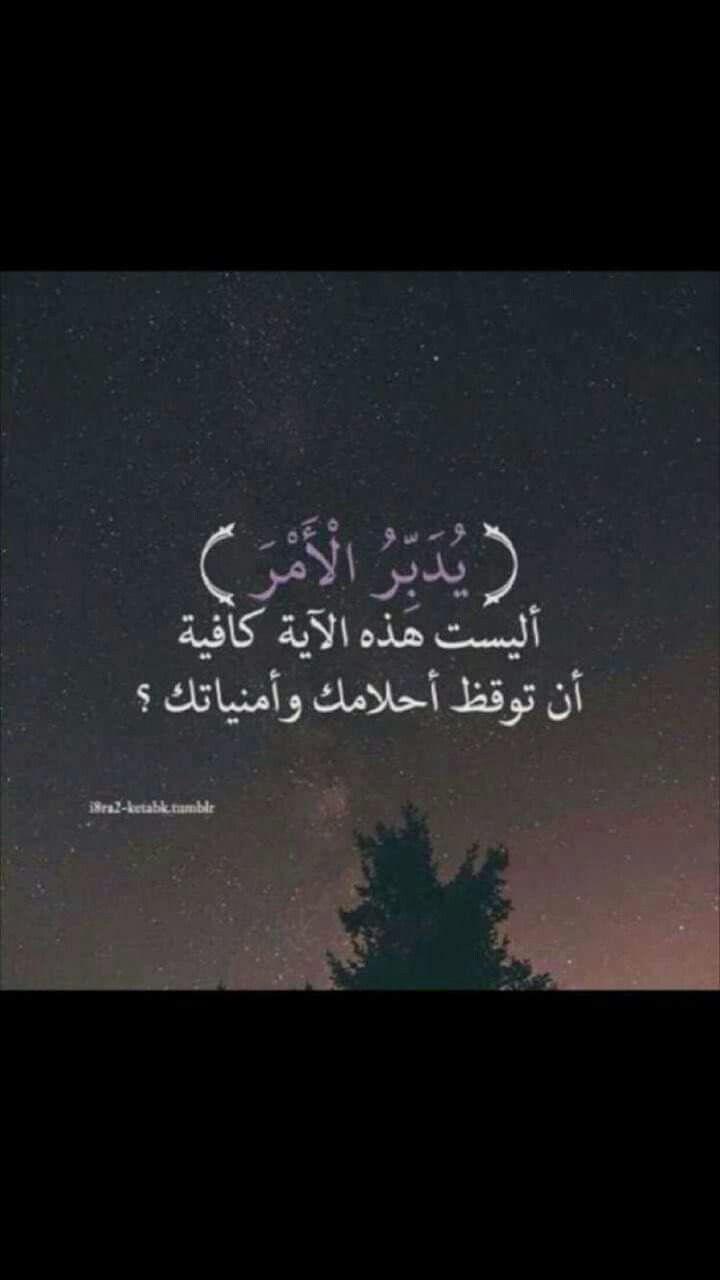 املي فيك كبير يا رب العالمين Love In Islam Drama Quotes Islamic Quotes
