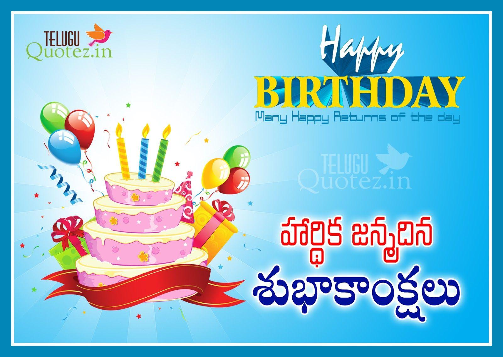 Happy Birthday Telugu Quotes Wishes Teluguquotez In How To Wish Happy Birthday In Telugu