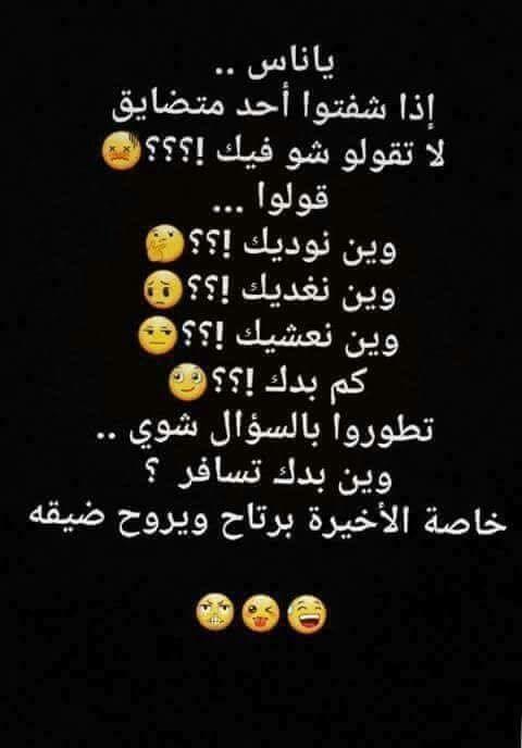 Pin By Noon Azaew On فكاهي Funny Arabic Quotes Arabic Jokes Arabic Funny