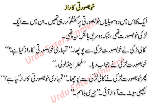 Funny Urdu Joke Hd Pics Free Jokes Poetry