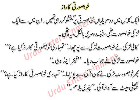 Urdu sexy msgs