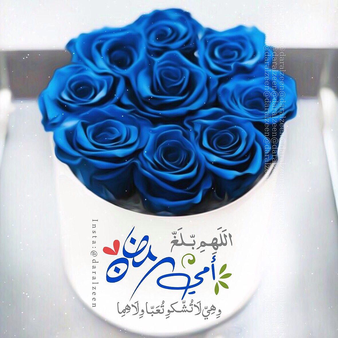 اللهم بلغ أمي رمضان Ramadan