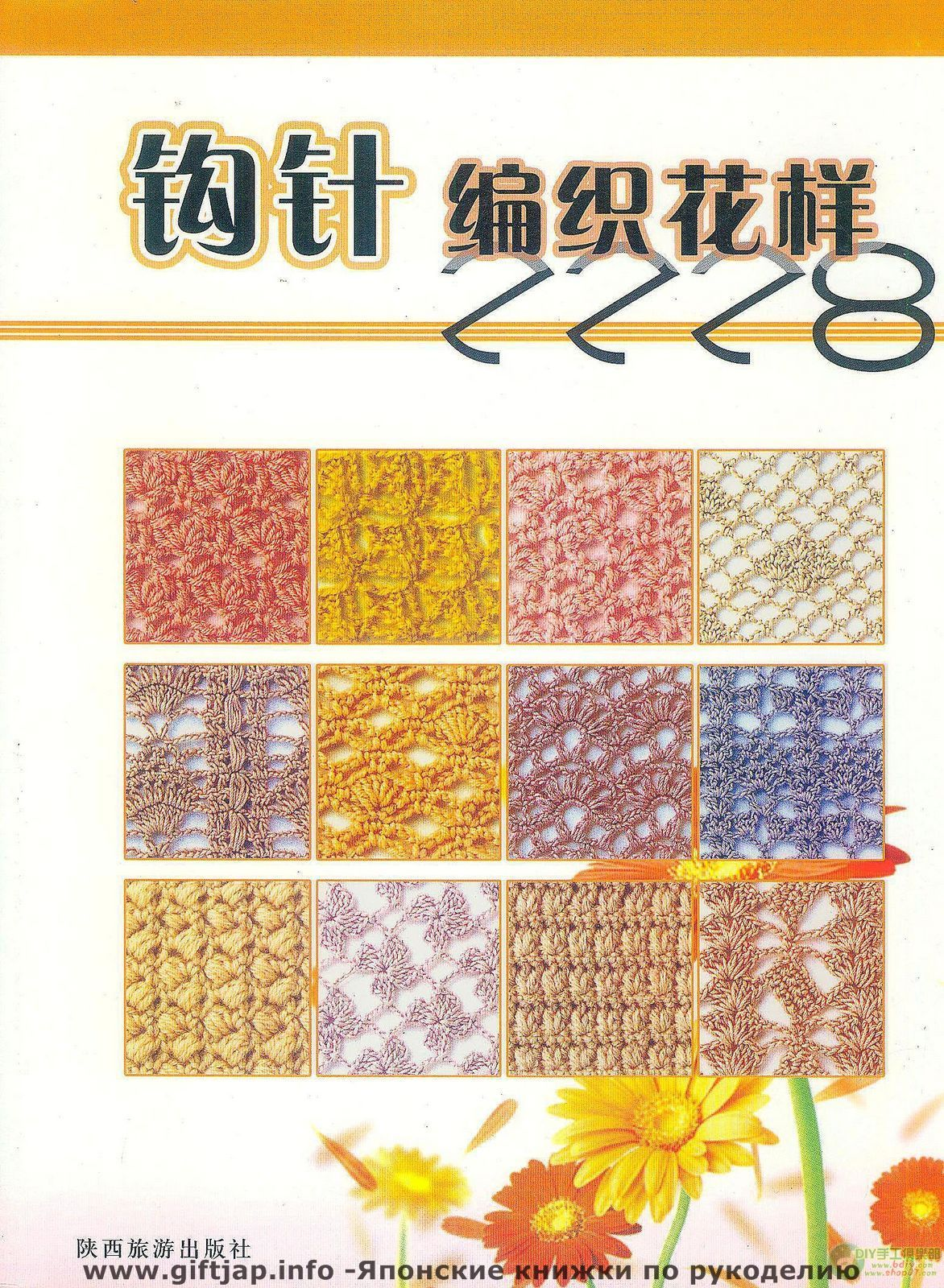 over 200 hundred pages of crochet ideas and patterns
